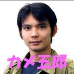 カメ五郎とは一体何者なのか?登場初期の様子や本業も紹介!