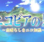 ニコビアの泉の動画が最高に面白い!これぞニコニコ動画!